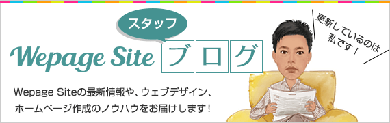 Wepage Site ブログ